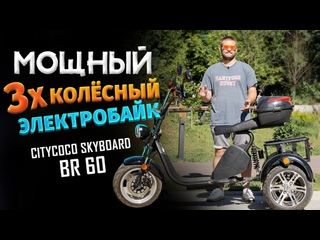 Трёхколесный электроскутер CityCoco SkyBoard Trike BR60-3000 PRO FAST