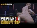 Бои на Hardcore Кулачный бой Колобок vs Топор. Куриев vs Волков. Саргсян vs Алиев. КМС по Кикбоксинг