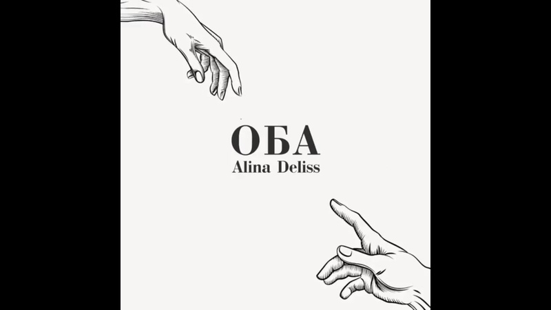 Алина Делисс - Оба