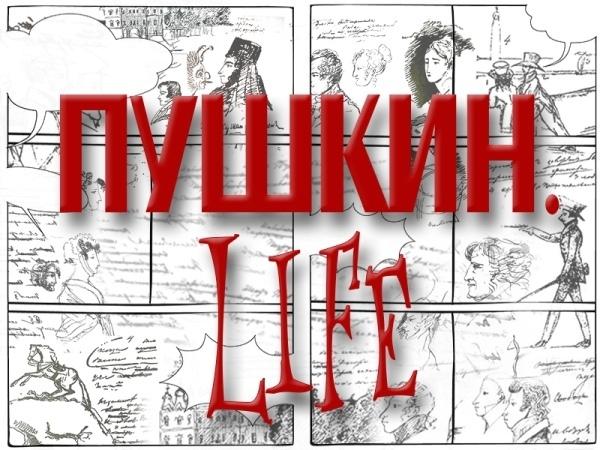 Школьники Петровского района могут принят участие в комикс-марафоне по произведениям русской литературы
