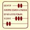 Центр ПБУ Бухгалтерия в России