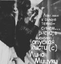 Персональный фотоальбом Лины Мицуки