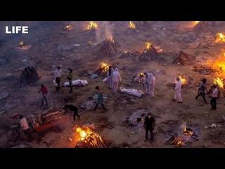 Тела погибших от CoViD-19 в Индии сжигают на улице