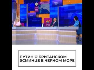 Путин о британском эсминце в Черном море