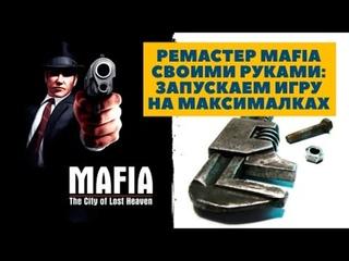 Ремастер Mafia своими руками - Как запустить Мафию на Windows-Linux-MacOS