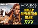 ПРОХОЖДЕНИЕ : HORIZON ZERO DAWN ► КИБЕР ПЕРВОБЫТНЫЙ ПАНК 3177 (ЧАСТЬ 7)