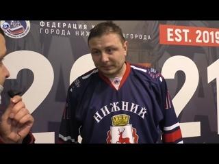Чемпионат города Нижнего Новгорода. Послематчевое интервью с командой Нижний Новгород (Радик Закиев)