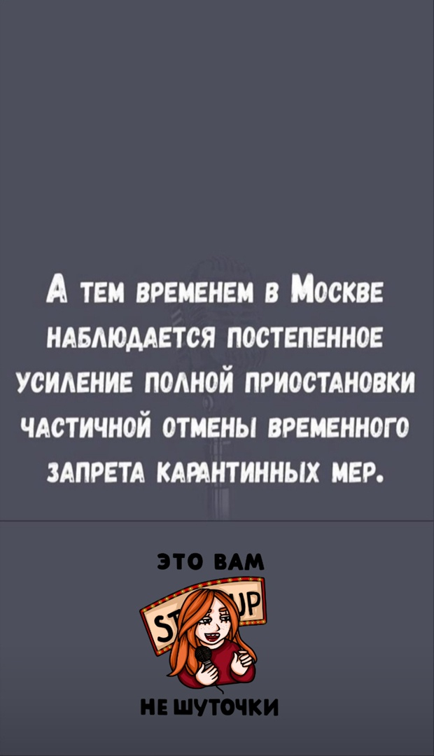 Из Москвы целенаправленно делают рассадник заразы ⁉