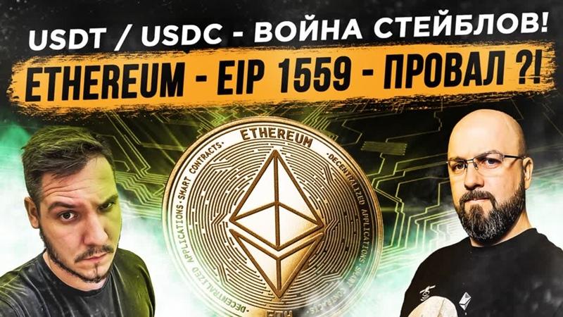 USDT USDC - ВОЙНА СТЕЙБЛОВ! ETHEREUM - EIP 1559 - ПРОВАЛ !
