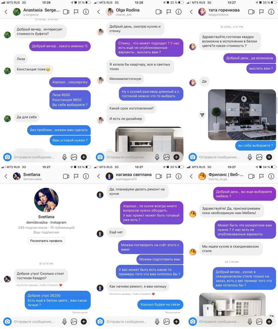 Скриншоты нескольких переписок с потенциальными клиентами