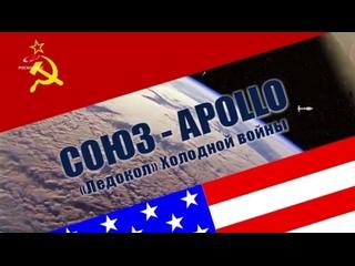 СОЮЗ-APOLLO. «Ледокол» холодной войны