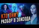 Ванда Вижн 8 серии разбор. Пасхалки и отсылки ВандаВижен. WandaVision