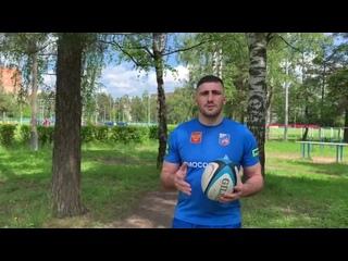 Тагир Гаджиев приглашает на регби