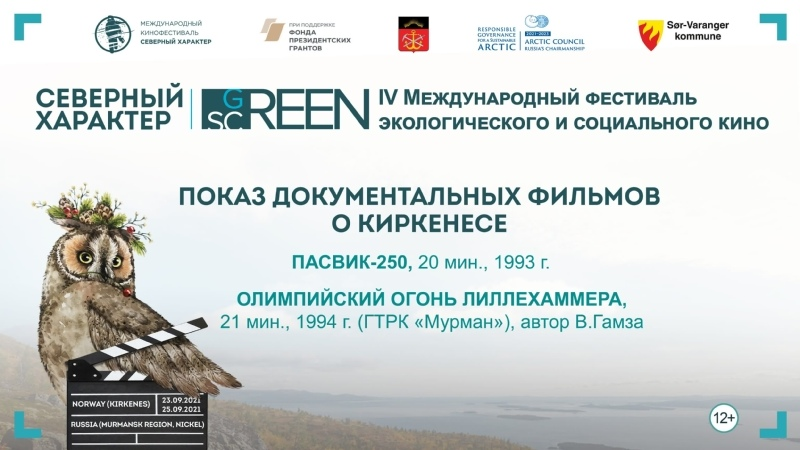Показ документальных фильмов о Киркенесе