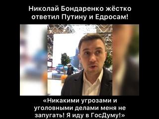 ⚡️ Николай Бондаренко не сломлен и продолжает борьбу🔥  «Я не боюсь угроз и наездов со стороны власти. Я пойду до конца
