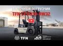 Вилочный погрузчик TFN CPCD30 RW32