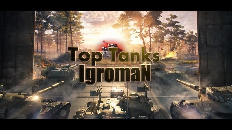 World of Tanks Топ исследуемых Танков 5-10 уровней по фарму серебра за февраль 2021 IgromaN_WoT в Tik Tok