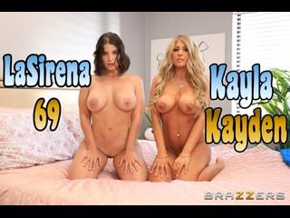 Kayla Kayden, LaSirena69 большие сиськи big tits [Трах, all sex, porn, big tits , Milf, инцест, порно blowjob brazzers секс