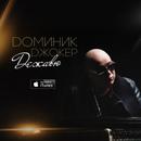 Персональный фотоальбом Доминика Джокера