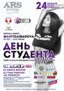 Ибадова Анфиса | Москва | 13