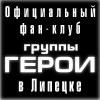 """Официальный фан-клуб группы """"Герои"""" в Липецке"""