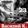 Василий К. Акустика   23 апреля   Подземка