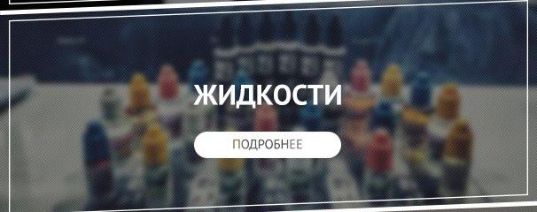 Электронная сигарета купить в иваново ясень армянские сигареты в тюмени купить