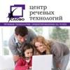 """Центр речевых технологий """"СЛОВО"""""""