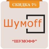 """""""Шумофф - Челябинск"""": официальный дилер шумоизоляционных материалов"""