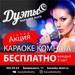 Караоке-клуб, кафе «Дуэты» - Вконтакте
