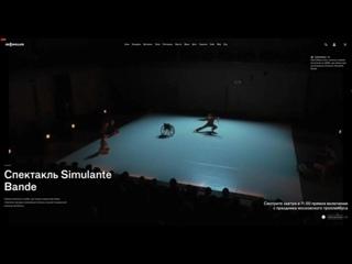 #afishalive спектакль Simulante Bande