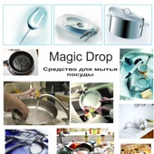 176 MAGIC DROP Neutral (Мэджик Дроп Ньютрал). Средство без запаха для мойки посуды.