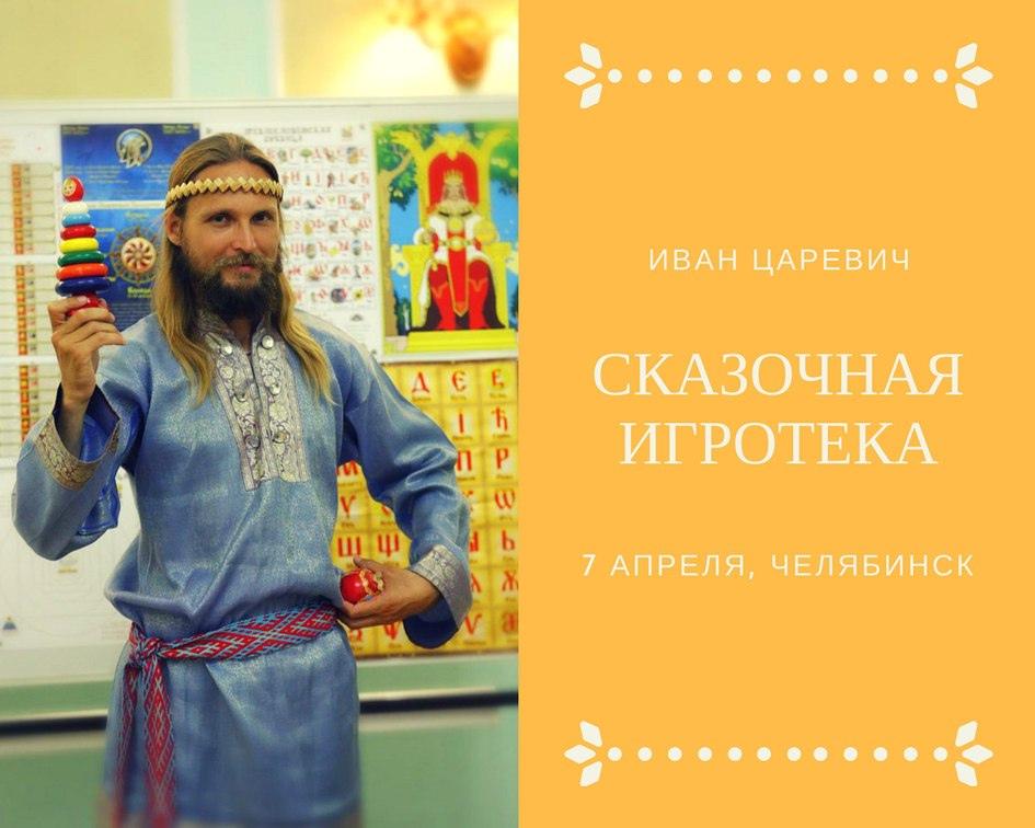 Афиша Челябинск 12 июня**Сказочная Игротека с Иваном Царевичем!