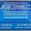 """Магазин """"АВТОБАЛАНС"""""""