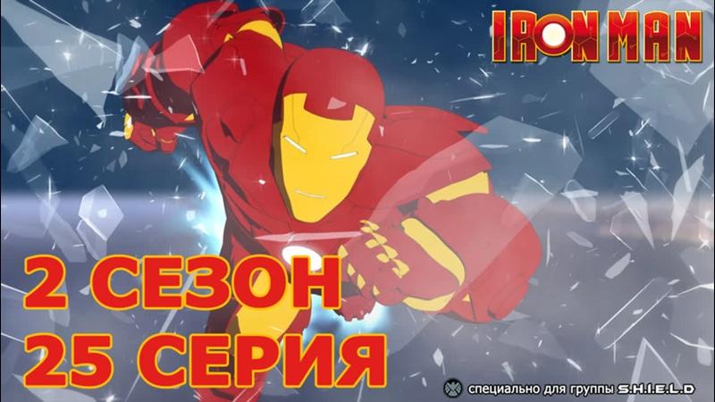 Железный Человек Приключения в Броне 2 Сезон 25 Серия Маклуанское вторжение Часть Первая