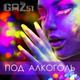 gaz51 - Про алкоголь