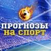 Прогнозы на спорт   Ставки ЕВРО 2021