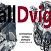 Купить контрактный двигатель, акпп и мкпп. б/у