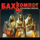 Бахыт-Компот - Телочки (Новинка недели 16 - 22 мая 2011 г.)