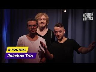 Jukebox Trio и Sabi Miss в гостях у шоу Ночной Контакт
