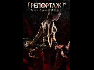 Репортаж 4 часть_ Апокалипсис (2014) ужасы