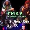 Умка и Новый состав в Москве, вход свободный