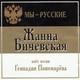 Жанна Бичевская - Гимн самодержавной России