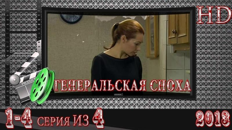 Генеральская сноха HD Фильм 2013 Мелодрама HD 720p 1 2 3 4 серия
