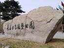 Shang Zheng   Beijing   30