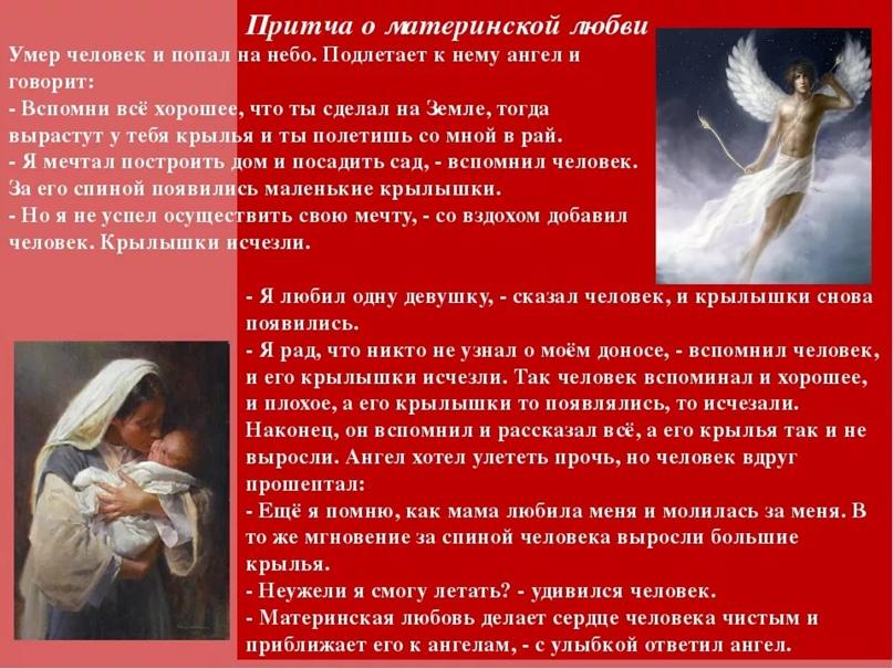 Вспомним Фромма, который говорил, что безусловная материнская любовь являет собой благословление (если она есть) или проклятье. Вот притча, подтверждающая этот архетип. Человек не сделал ровным счётом ничего, но материнской любви хватило, чтобы из посредственности сделать ангела.
