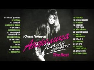 Анжелика - Плохая девчонка - Лучшие песни 1988-1990 (360p) (via Skyload)