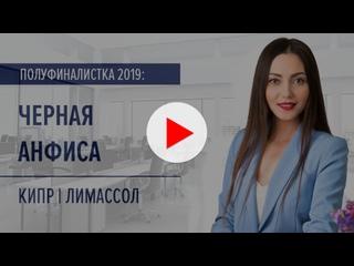 Черная Анфиса – полуфиналистка «Мисс Офис – 2019», г. Лимассол