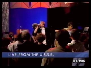 """Live AID  - прямое включение из СССР. Группа """"Автограф"""" и Владимир Познер."""