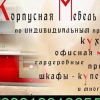 Мебель-На-ЗаказПугачев-Ивантеевка